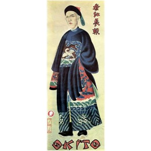 Okito Chinese Magician Magic Poster